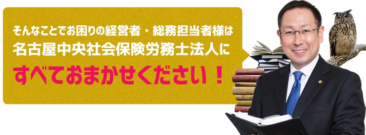 そんなことでお困りの経営者・総務担当者様は名古屋中央社会保険労務士法人にすべておまかせください!