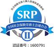 社会保険労務士個人情報保護事務所認証制度